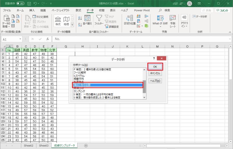 エクセル2019のデータ分析の分析ツールの中から「順位と百分位数」を選択し、OKボタンをクリックする