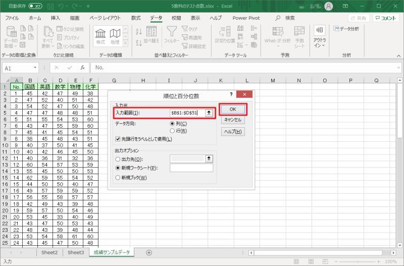 エクセルデータ分析の「順位と百分位数」で入力範囲で算出したいデータ範囲を選択する
