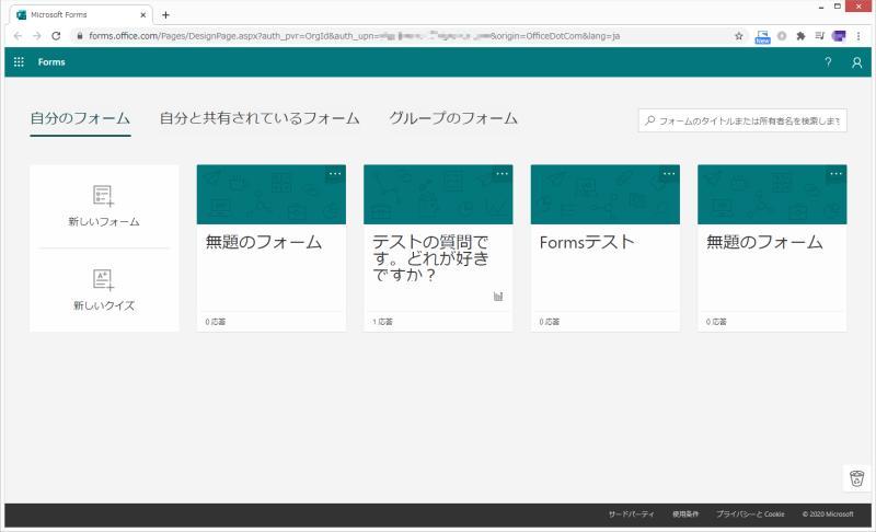 FormsアプリをChromeなどのウェブブラウザで表示