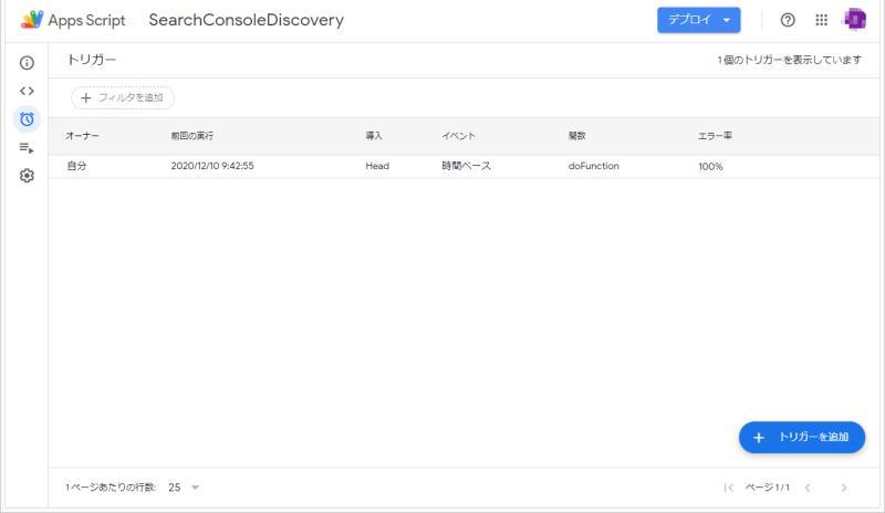 Google Apps Script(GAS)の新しいスクリプトエディタはトリガー実行画面に簡単に遷移できる
