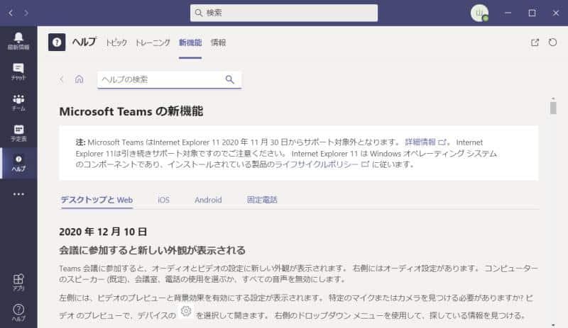 Teamsアプリの新着情報(新機能)の2020年12月10日のアップデート情報