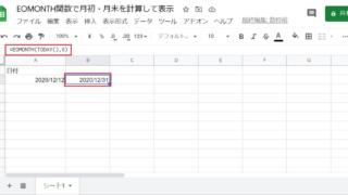 GoogleスプレッドシートのEOMONTH関数で当月の月末を算出する引数にTODAY()と0を指定