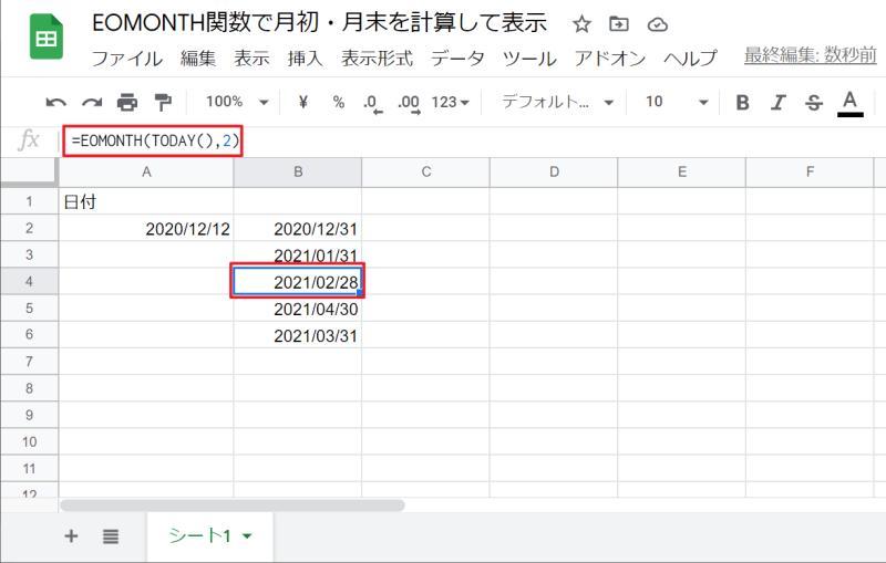 GoogleスプレッドシートのEOMONTH関数は、当月以外に1ヶ月後・2ヶ月後の月末も計算可能