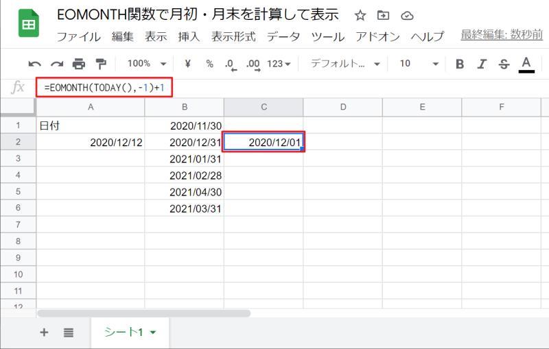 GoogleスプレッドシートのEOMONTH関数で月初の日付を計算することが可能