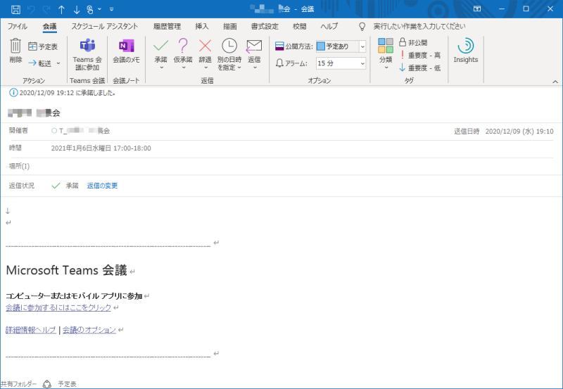 Teamsアプリ上でチームチャネルの会議予定を作成し、送信するとメールが届く