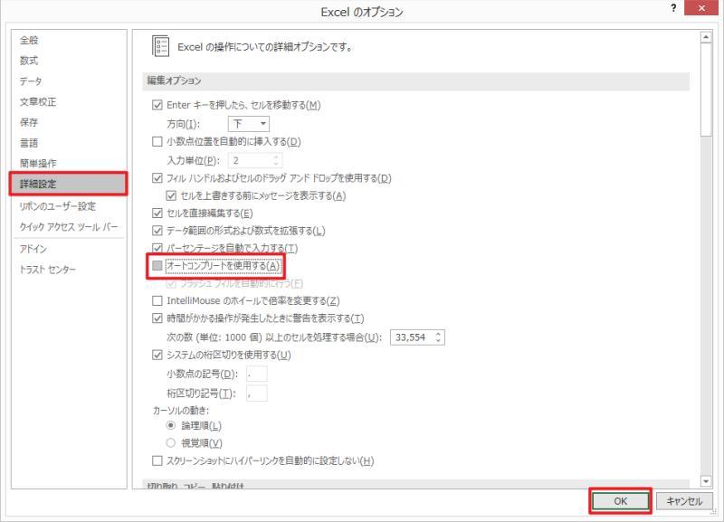 エクセル2019のオプション画面の詳細設定で、オートコンプリート機能のチェックを外して無効化する