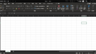 黒を基調としたカラーで目に優しいダークモードのエクセル2019(Office365)