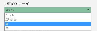 Excel2019のアカウントからOfficeテーマを黒に変更
