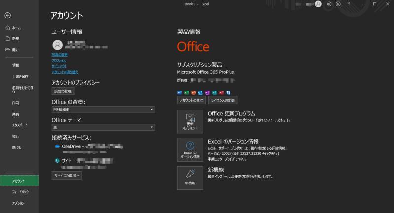 Excel2019のホーム画面(ダークモードで黒色表示)