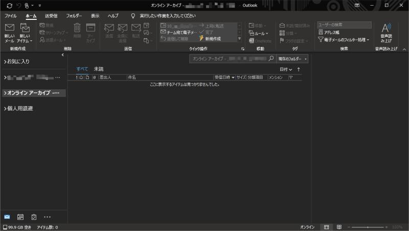 マイクロソフトのOutlook019のダークモード表示
