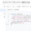 Google Apps Script(GAS)でsetPropertyメソッドを使ってコードでスクリプトプロパティを設定するサンプルコード