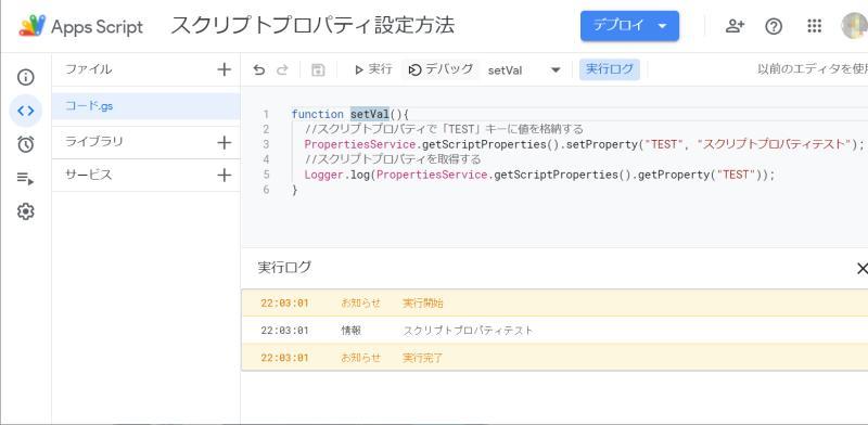 スクリプトプロパティを設定するsetPropertyメソッドで実行したログ結果