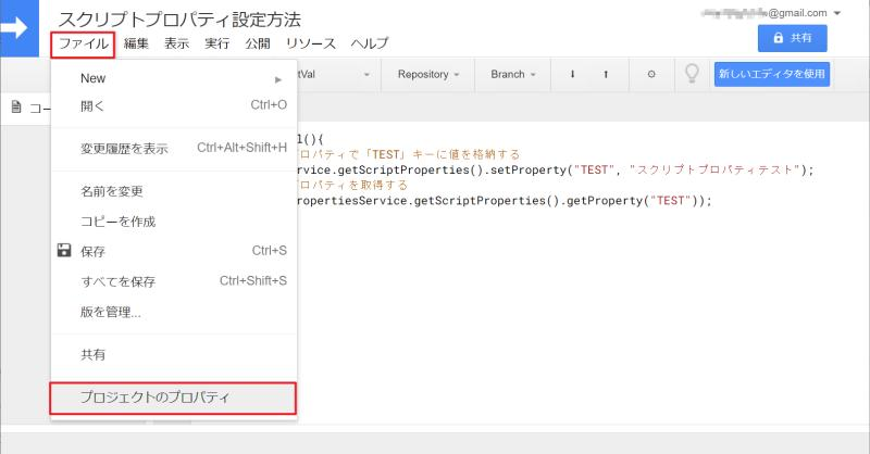 Google Apps Script(GAS)の従来版スクリプトエディタでスクリプトプロパティを設定する方法