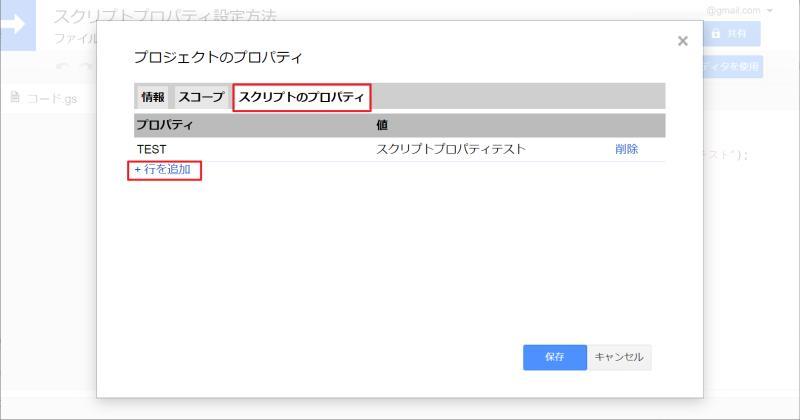 Google Apps Script(GAS)の従来版スクリプトエディタでスクリプトプロパティを行の追加して、保存ボタンをクリックする