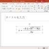 パワーポイントから数式の画像を作成する方法~画像化したい数式を入力する(図は2次方程式の解の公式)
