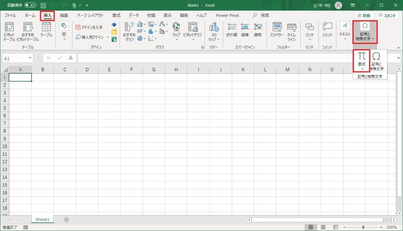 エクセルで数式を作成し、画像化する方法