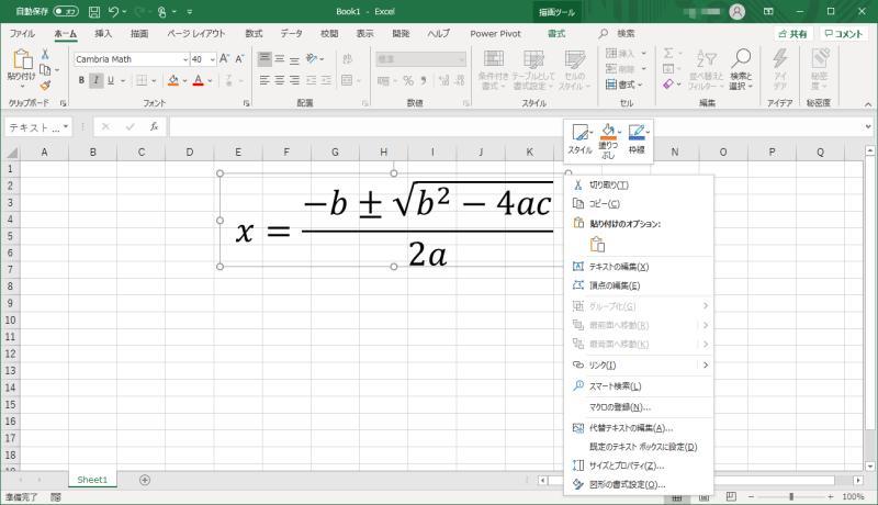 エクセルの場合、数式を右クリックしても「図として保存」が表示されない
