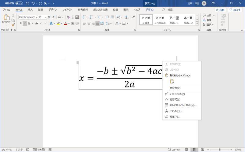 ワードで数式を作成した場合は「図として保存」やコピーができず、画像化ができない