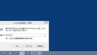 WindowsOSのファイル名を指定して実行でエクセルやワード、パワーポイントを実行する方法