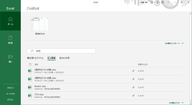 マイクロソフトOffice365のエクセル起動画面