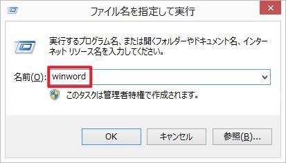 「ファイル名を指定して実行」の入力欄に「winword」と打ち込むとマイクロソフト・ワードが起動できる