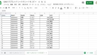 Google Apps Script(GAS)でスプレッドシートのシートをコピーするcopyToメソッドを解説