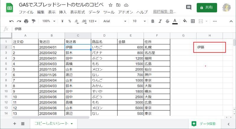 GASのセル範囲をコピペするcopyToメソッド「contentsOnly:true」のオプションを追加して実行した結果、書式なしの貼り付けに