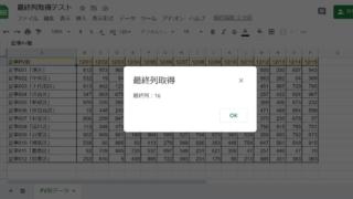 Google Apps Script(GAS)でスプレッドシートの最終列を取得し、メッセージボックスで表示した結果