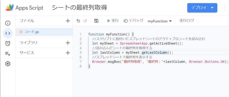 Google Apps Script(GAS)でgetLastColumnメソッドを使って、スプレッドシートの最終列を取得するサンプルコード