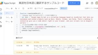 Google Apps Script(GAS)でLanguageApp.translateメソッドで翻訳する方法を解説