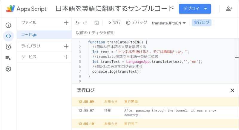 日本語を英語に翻訳するGoogle Apps Script(GAS)のサンプルコード