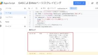 Google Apps Script(GAS)でParserライブラリを利用してWebページをスクレイピングする方法とサンプルコードを解説