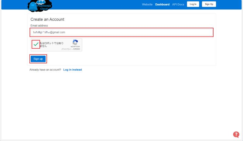 PhantomJsCloudの会員登録のため、メールアドレスを入力