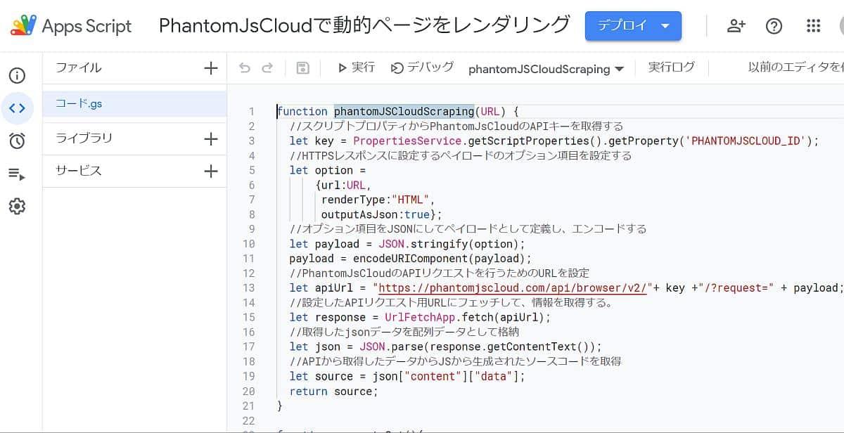 Google Apps Script(GAS)でPhantomJsCloudのAPIを使ってJavascriptなどで動的なWebページをスクレイピングする方法