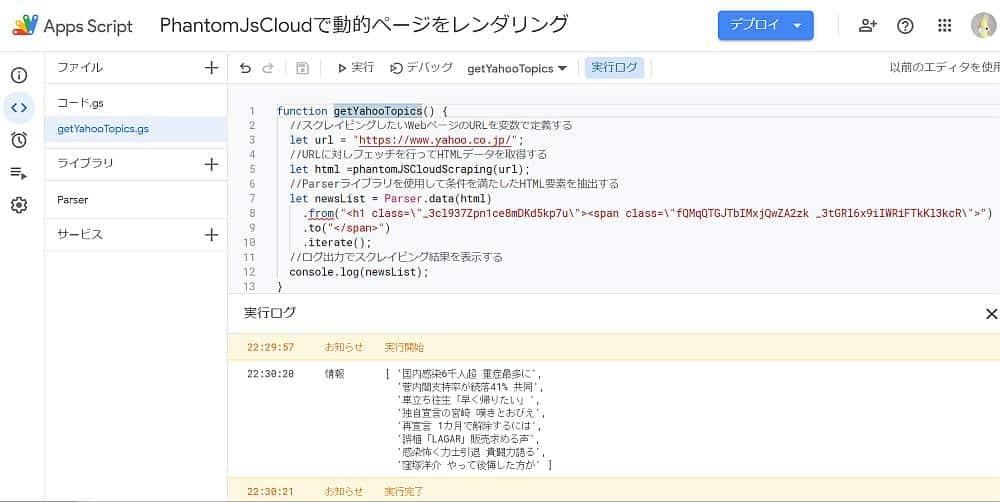 Javascriptで動的にレンダリングされるYahooJapanのトップページをスクレイピングするGoogle Apps Script(GAS)のサンプルコード