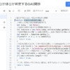 Google Apps Script(GAS)で土日や祝日の休日を判定する関数のサンプルコード
