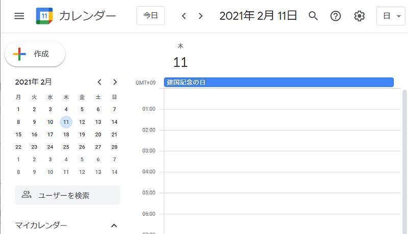 Googleカレンダー「日本の祝日」には、日本固有の祝日情報が記録されていて、GASの休日判定に利用可能