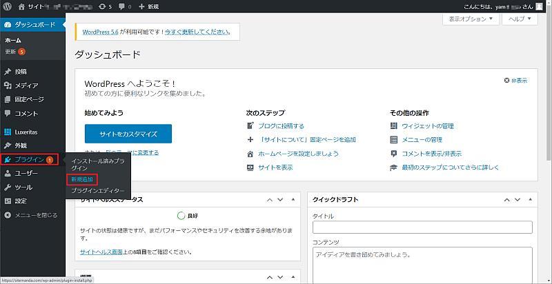 ワードプレスAPIを利用可能にするためにユーザー認証のプラグインをインストールする