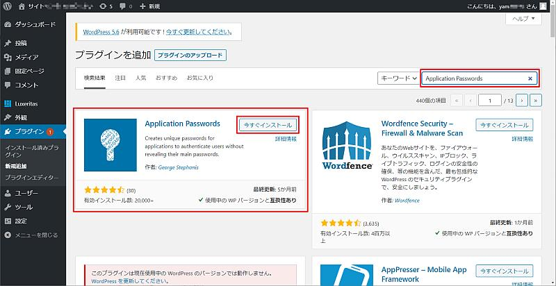 ワードプレスのAPIを利用するため、「Application Passwords」のプラグインをインストールする