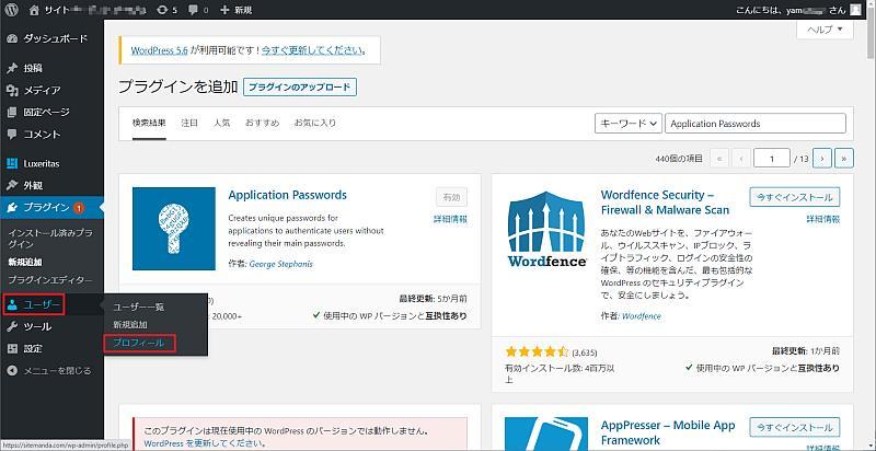 ワードプレスでインストールしたプラグイン「Application Passwords」でユーザー設定を行うため、プロフィール設定を行う