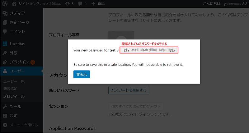 Application Passwordsのユーザー新規作成時に表示されるパスワードはメモなどで控えておく