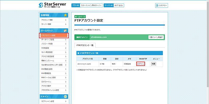 .htaccessをレンタルサーバーのスターサーバーの管理画面で行う