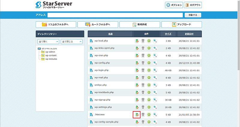 スターサーバーのWebFTPから.htaccessを修正する