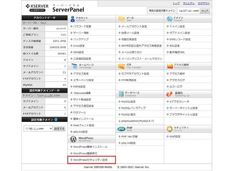 XserverのレンタルサーバーでワードプレスのREST APIの国外アクセスを無効化する