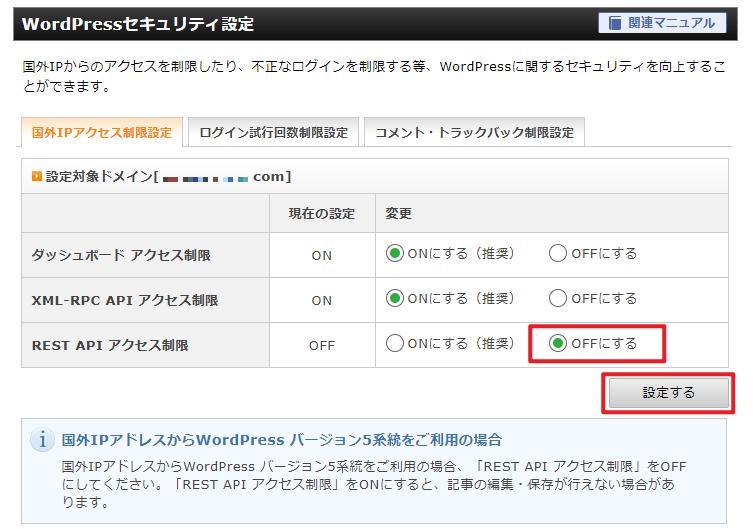 XserverでREST APIを無効化することでGoogle Apps Script(GAS)でAPIリクエストが可能になる。