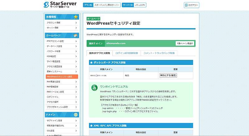 GASでワードプレスのREST APIをリクエストするため、スターサーバーのWordpressセキュリティ設定を変更する