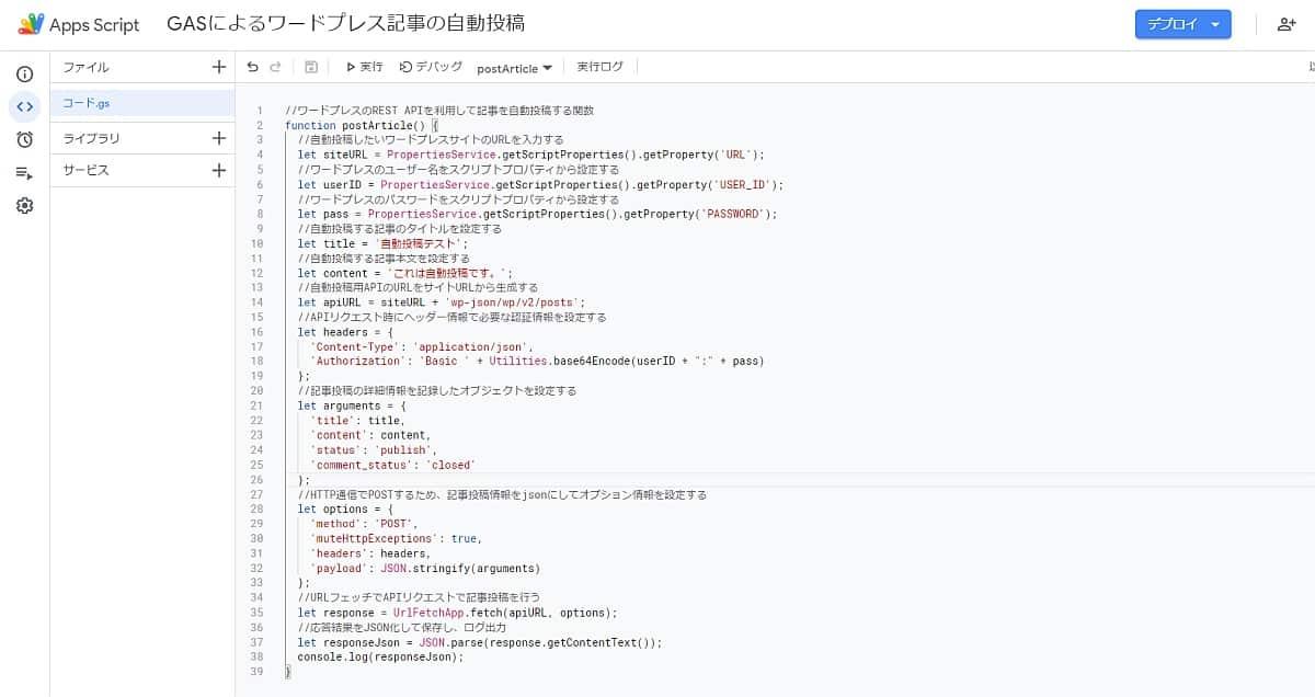 ワードプレスのREST APIをリクエストして、Google Apps Script(GAS)で記事を新規作成するサンプルコード