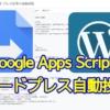 Google Apps Script(GAS)でワードプレスのREST APIを利用してブログ記事の自動投稿を行う方法