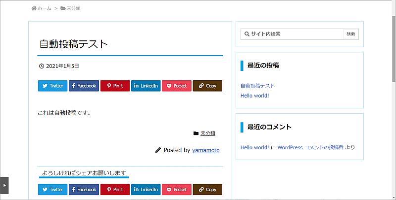 Google Apps Script(GAS)でワードプレスの記事を自動投稿した結果、ブログ記事が新規作成された