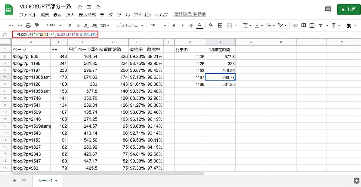 GoogleスプレッドシートでVLOOKUPで部分一致による検索を行う関数の記述方法(セル参照版)